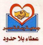 جمعية رسالة مصر